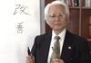 Масаакі Імаї про нову інтерпретацію Kaizen